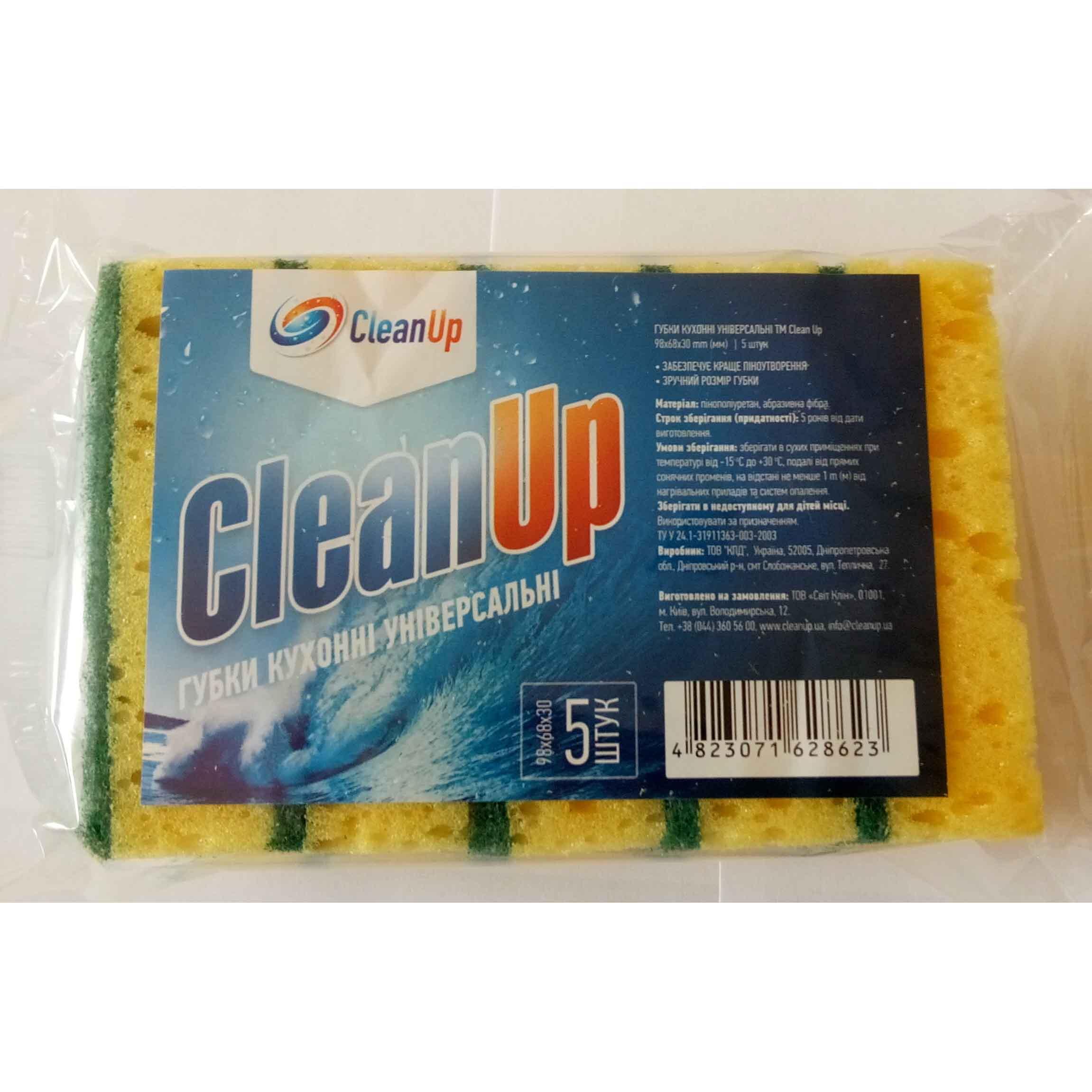 Губки кухонні Clean Up крупнопориста 5шт