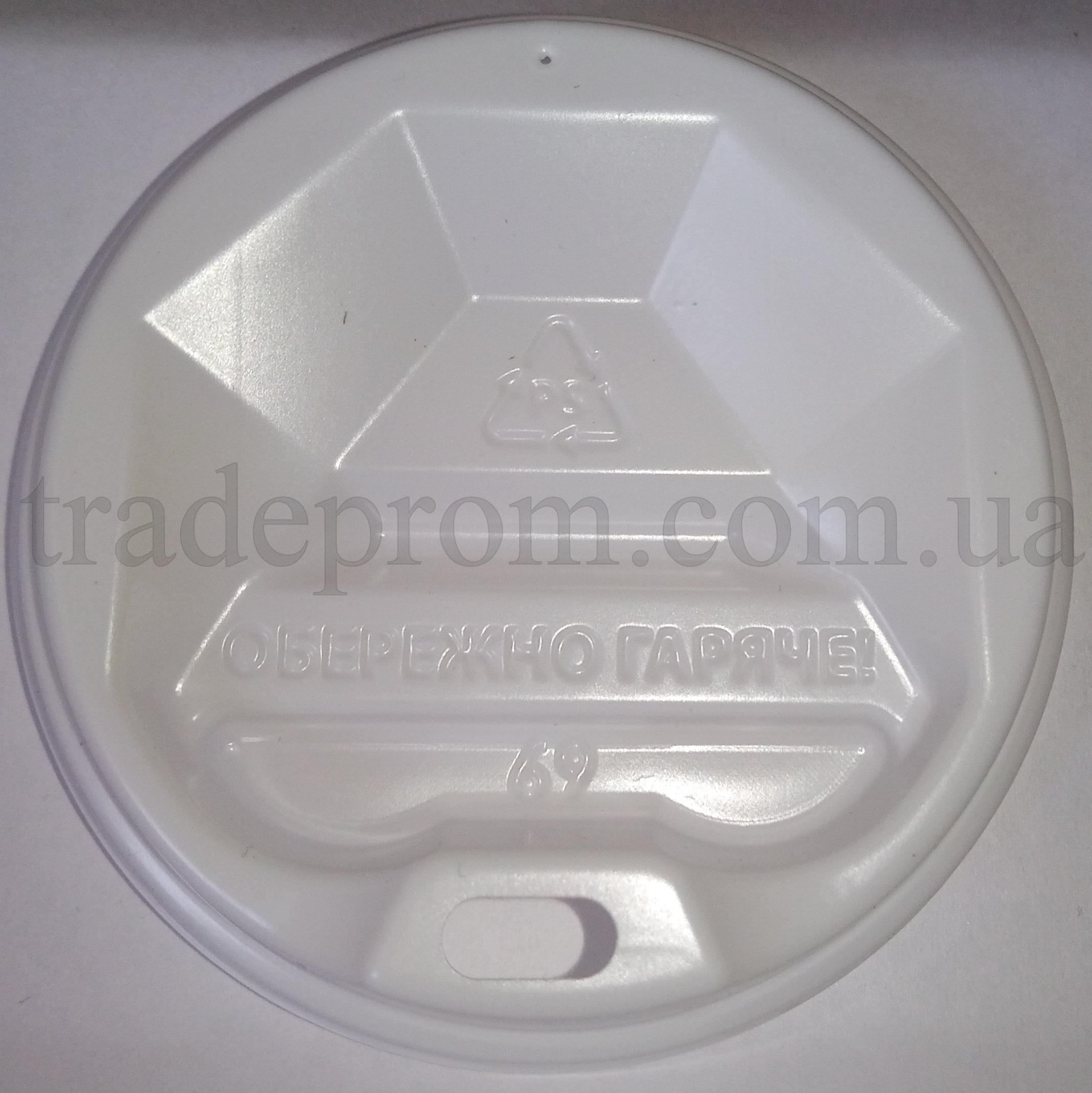 Кришка пластик U д/пап.стакана 69 (50 шт) біла