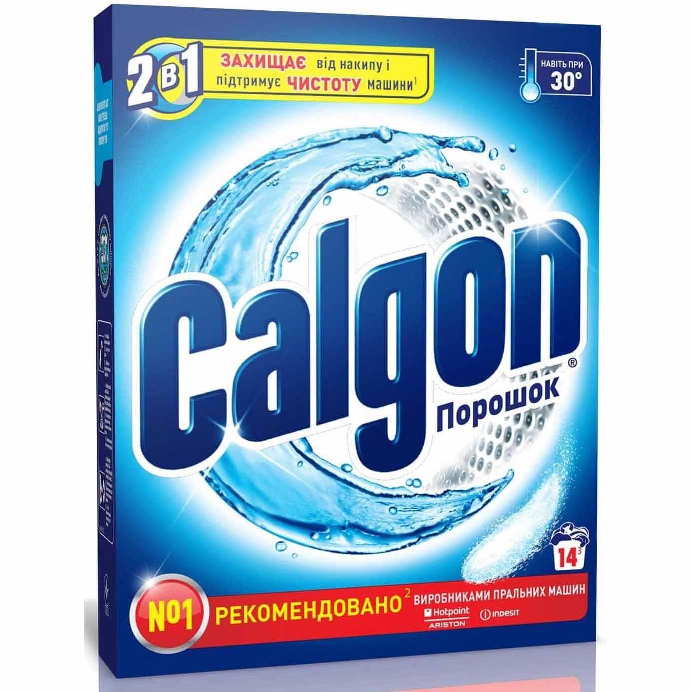 CALGON для пральних машин 500гр,