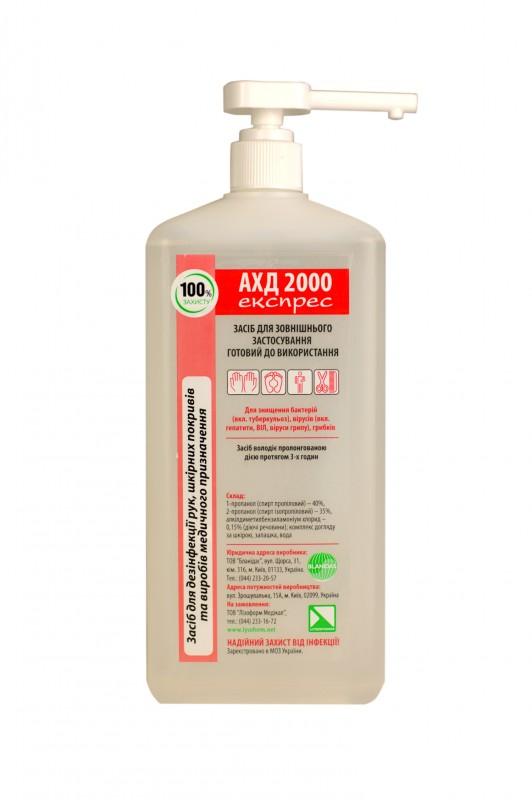 АХД 2000 експрес с дозатором 1л